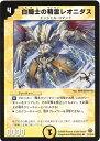デュエルマスターズ/DM-33/21/U/白騎士の精霊レオニダス