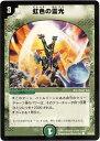 デュエルマスターズ/DM-25/55/C/虹色の霊光