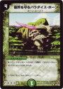 デュエルマスターズ/DM-18/85/U/樹界を守るパラダイス・ホーン