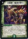 デュエルマスターズ/DM-09/18/R/大勇者「猛虎の怒り」