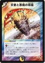 デュエルマスターズ DMX-01 14 R 天使と悪魔の墳墓 呪文DMX-01