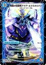 デュエルマスターズ DMX-03 15 UC 青藍の覚醒者アクア エクスカリバー 時空の剣士アクア カトラス 水 サイキック クリーチャーDMX-03