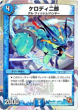デュエルマスターズ/DMX-04/11/C/ケロディ二郎/水/クリーチャー