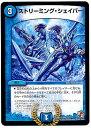 デュエルマスターズ/DMX-12b/75/R/ストリーミング・シェイパー