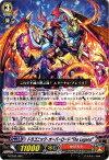 """ヴァンガードG 「The Overlord blaze """"Toshiki Kai""""」 G-LD02/004 ドラゴニック・オーバーロード """"The Legend""""【C仕様】"""