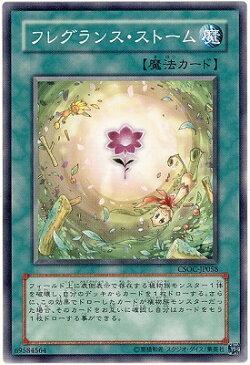 遊戯王/第6期/2弾/クロスローズ・オブ・カオス/CSOC-JP058 フレグランス・ストーム