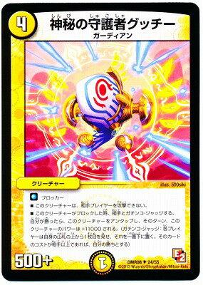 デュエルマスターズ/DMR-08/24/UC/神秘の守護者グッチー/光/クリーチャー