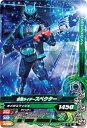 ガンバライジング/バッチリカイガン5弾/K5-013 仮面ライダースペクター R
