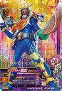 ガンバライジング/ガシャットヘンシン3弾/G3-041 仮面ライダー鎧武 オレンジアームズ LR