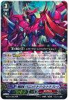 カードファイト!! ヴァンガード/MBT01/003 煉獄皇竜 ドラゴニック・オーバーロード・ザ・グレート RRR