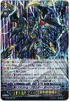 カードファイト!! ヴァンガード/FC02/S03 ファントム・ブラスター・オーバーロード SP