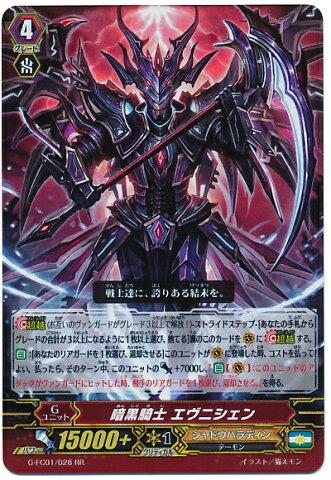 ヴァンガードファイターズコレクション2015/G-FC01/028 暗黒騎士 エヴニシェン RR