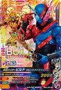 ガンバライジング/ボトルマッチ6弾/BM6-062 仮面ライダービルド ラビットタンクフォーム CP