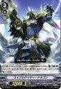 ヴァンガード V-TD03/001 ネイブルゲイザー ドラゴン【ノーマル仕様】 蒼龍レオン