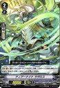 ヴァンガード V-TD03/005 ティアーナイト ラザロス 蒼龍レオン