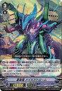 カードファイト ヴァンガード/V-EB02/003 蒼嵐竜 メイルストローム VR