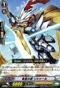 カードファイトヴァンガードG G-DG01/012 希望の剣 リシャール