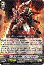カードファイト!! ヴァンガードG/G-BT07/036 大宇宙勇機 グランマントル R