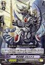 カードファイトヴァンガードG 第7弾「勇輝剣爛」/G-BT07/076 脅迫怪獣 ゴルメナス C