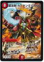 デュエルマスターズ/DMR-11/13/R/超法剣 カツキング GANG/火/エグザイル・クリーチャー