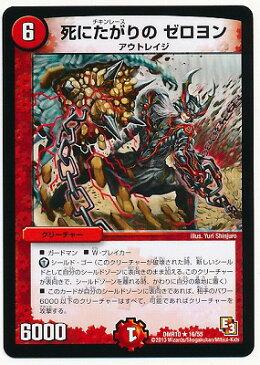デュエルマスターズ/DMR-10/16/R/死にたがりの ゼロヨン/火/クリーチャー