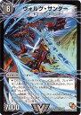 デュエルマスターズ/DMR-02/V1/VC/雷獣ヴォルグ・ティーガー(上)/ヴォルグ・サンダー/闇/サイキック・クリーチャー