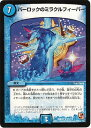 デュエルマスターズ DMR-01 21 R パーロックのミラクルフィーバー 水 呪文 「エピソード1 ファースト・コンタクト」