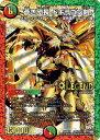 デュエルマスターズ/DMR-21/L2秘2/SS/蒼き団長 ドギラゴン剣/火/自然/クリーチャー