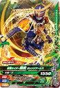 ガンバライジングナイスドライブ第4弾/D4弾/D4-036 仮面ライダー鎧武 オレンジアームズ R