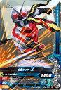 ガンバライジングナイスドライブ第4弾/D4弾/D4-041 仮面ライダーX N
