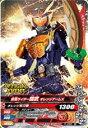 ガンバライジング/プロモーション P-050 仮面ライダー鎧...