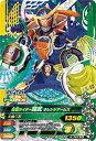 ガンバライジング4弾/4-046 仮面ライダー鎧武 オレンジ...