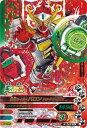 ガンバライジング4弾 4-049 仮面ライダーバロン バナナアームズ CP