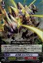 カードファイトヴァンガード 第17弾「煉獄焔舞」BT17/015 古代竜 ロックマイン RR
