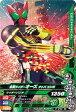ショッピング仮面ライダーオーズ ガンバライジング5弾/5-045 仮面ライダーオーズ タトバ コンボ R