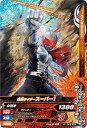 ガンバライジング5弾/5-049 仮面ライダースーパー1 PR