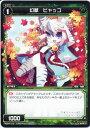 WIXOSS-ウィクロス-/WD04-015 幻獣 ヒャッコ