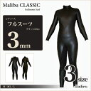 【MALIBU Lady's ウェットスーツ】女性用 3mmフルスーツ