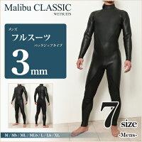 【MALIBU Mens ウェットスーツ】3mmフルスーツ|ウエットスーツの画像