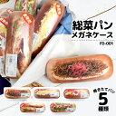 メガネケース かわいい おもしろ プレゼント コッペパン 惣菜パン ハード 焼きそばパン コロッケ