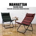 ショッピングベランダ @ 『送料無料』 Manhattan FOLDING CHAIR CHECK マンハッタン チェア チェック 柄 3色 SPICE スパイス CPC250 折り畳み いす 椅子 イス リラックス アウトドア BBQ デザイン 北欧 ベランダ テラス