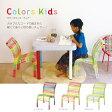 【今週だけポイント20倍!】 Colors Kid's Chair カラーズキッズチェア スパイス TFKY4030 キッズ家具 子供部屋 子供用 ミニ コンパクト 安心 安全 カラフル 出産祝い 新築祝い 引越祝い 20P27May16