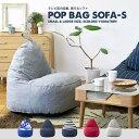 @ポップバッグソファ Sサイズ POP BAG SOFA SMALL スパイス PBS200 開くと膨らむ! 1P 一人掛け ソファー リビング 癒し 床座り フロアソファ リラックス ビーズクッション