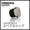 ショッピング水筒 『スペアパーツ』 CORKCICLE CANTEEN CAP コークシクル キャンティーン スペア キャップ フタ SPICE スパイス 200OCAP 部品 水筒 マイ ボトル ステンレス製