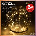 @ 【ポイント5倍!】 LED ワイヤー ガーランド ライト 3個セット 長さ3.3m SPICE スパイス KCXG3580 Christmas Xmas A...