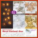 @ クリスマス LED メタル ガーランド ライト 星型 電球色 10個 4色展開 長さ1.7m SPICE スパイス NKXG3040 Christmas X...