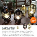 バカンス LED ランタン プレミアム Sサイズ 2色 SP...