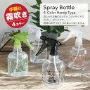 @ 選べる4色! ガーデン スプレー ボトル 容量500ml SPICE スパイス TZGG5010