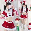 コスプレ バニーガール コスチューム バニーガールセクシーサンタ ロンパース サンタコス コス コスチューム サンタコスチューム レディース 可愛い 忘年会 仮装 かわいい 大人 大人用 女性 クリスマス 衣装 クリスマス コスプレ衣装MTE6126