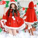 サンタ コスプレ マント クリスマス 雪だるま サンタ セット サンタクロース サンタコスチューム レディース 可愛い 忘年会 仮装 かわいい 大人 大人用 女性 クリスマス 衣装 クリスマス コスプレ衣装 MTE2309